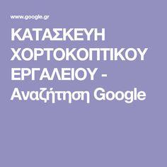 ΚΑΤΑΣΚΕΥΗ ΧΟΡΤΟΚΟΠΤΙΚΟΥ ΕΡΓΑΛΕΙΟΥ - Αναζήτηση Google