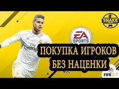 ПОКУПКА ИГРОКОВ ПО ЦЕНЕ РАЗРАБОТЧИКОВ • FIFA 17 ULTIMATE TEAM