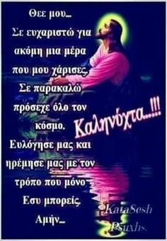 Evening Prayer, Prayer Board, Good Night, Prayers, Quotes, Orthodox Christianity, Google, Decor, Night Prayer