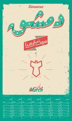 Arab Fall Calendar 2013 by Mohamed Nabil Labib, via Behance