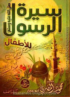 سيرة الرسول صلى الله عليه وسلم للأطفال - محمود المصري تحميل وقراءة أونلاين pdf