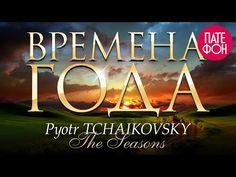 Пётр ЧАЙКОВСКИЙ - ВРЕМЕНА ГОДА - YouTube