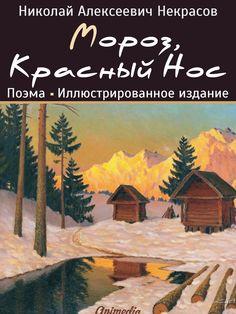 Мороз, Красный Нос. Стихотворения, посвящённые русским детям Николай Алексеевич Некрасов
