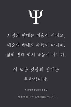 타이포터치 - 짧은 글. 긴 생각 | 심리 아포리즘 격언 Wise Quotes, Famous Quotes, Inspirational Quotes, Cool Words, Wise Words, Language Quotes, Korean Quotes, Say Hi, Sentences