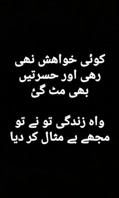 Sufi Poetry, Love Poetry Urdu, Poetry Quotes, Urdu Thoughts, Good Thoughts, Eid Quotes, Poetry Feelings, Teenager Quotes, Sad Love Quotes