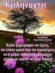 Good Night, Good Morning, Greek Quotes, Spirituality, Elegant, Gifts, Decor, Ideas, Projects