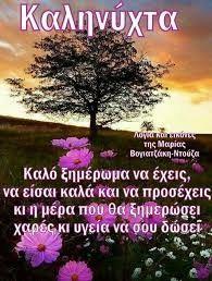 Good Morning Good Night, Greek Quotes, Spirituality, Elegant, Gifts, Decor, Ideas, Good Night, Projects