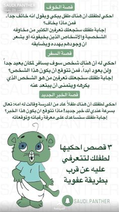 gorygul - 0 results for kids Teaching Kids, Kids Learning, Life Skills Activities, Kids Planner, Book Qoutes, Quotes, Vie Motivation, Learning Websites, English Language Learning