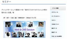 2013年12月13日に神戸で開催された「神戸ITフェスティバル 2013」のセミナー枠で「Webディレクター」の講師として登壇させていただきました。 ディレクションネタとしては久しぶりの新ネタとして「ディレクターとして意識スべき「誰がどうみてもそうとしか受け取れない文書」術」というお題でお話をさせていただいたのですが、当初想定していた以上に共感をいただけました。
