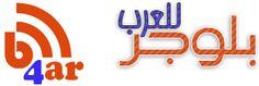 دروس واضافات وشروحات لمدونات بلوجر، بلوجر للعرب مدونة متخصصة في مدونات بلوجر