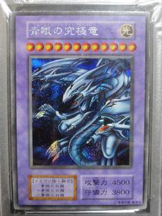 YuGiOh! Japanese Limited 2 Promo Card! Blue-Eyes Ultimate Dragon(Secret Rare Foil.)