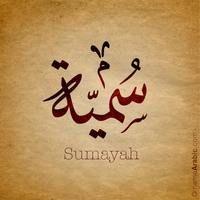 Sumaya Name Arabic Calligraphy Design Calligraphy Name Art, Arabic Calligraphy Design, Arabic Calligraphy Art, Caligraphy, Arabic Names Girls, Girl Names, Name Design Art, Word Fonts, Name Wallpaper