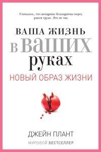 Книга Ваша жизнь в ваших руках. Как понять, победить и предотвратить рак груди и яичников