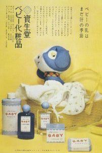 資生堂ベビー化粧品 昭和36年 Vintage Advertisements, Vintage Ads, Commercial Art, Old Ads, Shiseido, Vintage Japanese, Smurfs, Pop Culture, Advertising