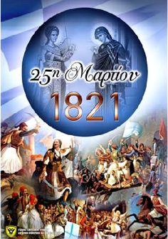 Greek Independence, Greek History, Crete, Merry Christmas, Happy Birthday, Hero, Wallpaper, Anime, Movie Posters