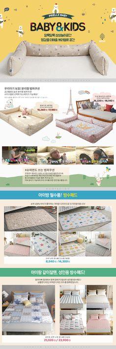 [쁘리엘르]BABY&KIDS 유아동침구 기획전 - 롯데홈쇼핑