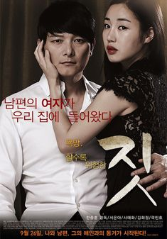 """Act(Jit) Korean Movie 2013►Act is a romantic thriller with an award for Best New Actress. """"Joo-Hee... is a married professor. She is stunned to learn that her husband Dong-Hyuk... is having an affair with her own student... Joo-Hee pretends she doesn't know about their relationship and invites Yeon-Mi to her home. Dong-Hyuk and Yeon-Mi, believing Joo-Hee is oblivious to their affair, continue their intimate relationship at his home. Joo-Hee though has her own plans."""""""