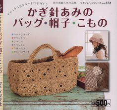 Crochet Bag Crochet Hat Patterns Crochet Bag by EllaCraft Bag Crochet, Crochet Basket Pattern, Crochet World, Crochet Purses, Cute Crochet, Crochet Motif, Crochet Hats, Crochet Granny, Knitting Books