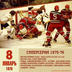 "100%™ 1976 Boston Bruins vs. Moscow CSKA 2-5 | ""Бостон Брюинз"" - ЦСКА, Суперсерия - 1976"