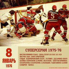 """Бостон Брюинз"" - ЦСКА, Суперсерия - 1976 г. #icehockey #nhl #canada #usa #ussr #хоккей"
