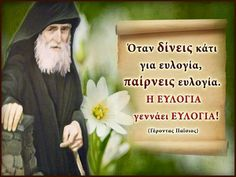 Φωτογραφία - Φωτογραφίες Google Words Quotes, Wise Words, Religion Quotes, Special Words, Orthodox Icons, Greek Quotes, Orthodox Christianity, Christian Faith, Picture Quotes