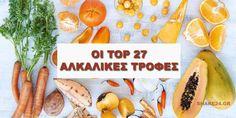 Οι Top 27 Αλκαλικές Τροφές Στον Πλανήτη! (Πρόληψη Καρκίνου, Παχυσαρκίας, Καρδιακών Παθήσεων)