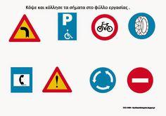 Το νέο νηπιαγωγείο που ονειρεύομαι : Φύλλα εργασίας με τα σήματα οδικής κυκλοφορίας Tumblr Stickers, Special Education, School, Blog, Schools