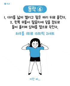 지긋지긋한 옆구리 살! 너 내려!!! : 네이버 포스트 Exercise, Workout, Memes, Health, Fitness, Stretching, Ejercicio, Health Care, Work Out
