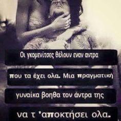 Greek Quotes, Relationships, Lyrics, Change, Thoughts, Photos, Song Lyrics, Dating, Verses