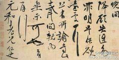 【 明 祝允明《致元和手札》】 又名《晚间帖》。纵27厘米,横45厘米。印花笺纸本。首尾共九行。这幅作品自然流畅、大小错落、富于变化。其笔法和点画的结构显示出祝允明对黄庭坚书法的精心研习,不仅得其形,而且得其神。北京故宫藏。