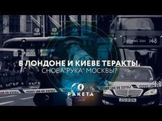 В Лондоне и Киеве теракты. Снова рука Москвы? (РАКЕТА.News) - YouTube