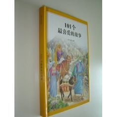 Chinese Children's Bible / 101 Stories from the Bible by Ura Miller and Gloria Oosterma $25.99