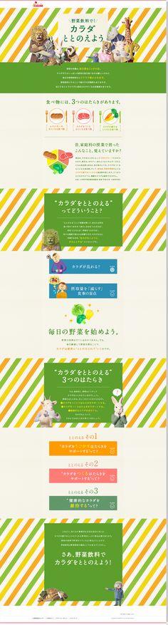 KAGOME 野菜飲料で!カラダととのえよう【飲料・お酒関連】のLPデザイン。WEBデザイナーさん必見!ランディングページのデザイン参考に(かわいい系)