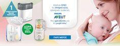 Διαγωνισμός Box Pharmacy - Κέρδισε ΟΛΕΣ τις απαραίτητες ηλεκτρικές συσκευές AVENT που χρειάζεσαι για το μωρό σου! https://getlink.saveandwin.gr/aUe