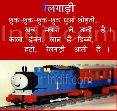 Railgaddi, The Train - Hindi Poem Preschool Poems, Kindergarten Poems, Hindi Poems For Kids, Kids Poems, Family Poems, Hindi Language Learning, Hindi Alphabet, Hindi Worksheets, Learn Hindi