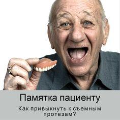 Перед использованием съёмного зубного протеза потренируйтесь правильно его одевать. Используйте зеркало. Снимайте и одевайте протез так, как научил вас лечащий врач.  Первые дни протез может вызывать ощущения: -чужеродности, -неловкости, -усиливать слюноотделение, -вызывать тошноту, -изменение вкусовых ощущений -Это нормально в период привыкания съемным зубным протезам. -Период адаптации длится 1 до 4 недель.  В время привыкания к протезам могут проявляться нарушения дикции. Это проходит в…