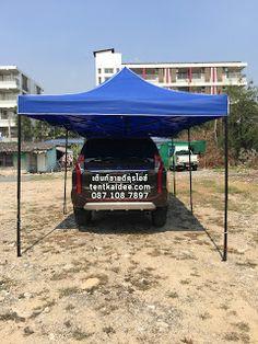 ThaiDirectoryplus: เต็นท์กางจอดรถ เต็นท์จอดรถเล็กจนถึงรถPPV ราคาถูก