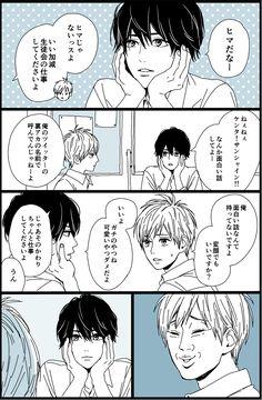 高野 苺 (@ichigo_takano) さんの漫画 | 63作目 | ツイコミ(仮)