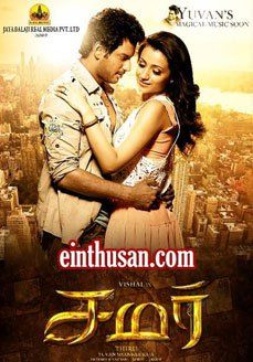 Samar Tamil Movie Online - Vishal, Trisha Krishnan and Sunaina. Directed by Thiru. Music by Yuvan Shankar Raja. 2013 [U/A]