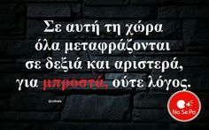 Funny Greek, Life Motto, Greek Quotes, Cheer Up, Mindfulness, Humor, Reading, Words, Mottos