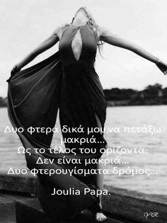Αποτυπώματα Σκέψεων: Έτσι να κάνω μια κίνηση... Να ανοίξω τα χέρια.. Να... Its A Wonderful Life, Blog, Women, Life Is Beautiful, Women's, Woman