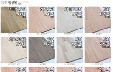 나무 구매 사이트:) 원목자재 및 집성목 판재 각재 등 목공소재 구매사이트 공유합니다! : 네이버 블로그 Diy Sofa Table, Diy And Crafts, Woodworking, Architecture, Interior, House, Furniture, Home Decor, Arquitetura