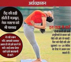 - Care - Skin care , beauty ideas and skin care tips Beauty Tips In Hindi, Health And Beauty Tips, Health Tips, Health Recipes, Yoga In Hindi, All Body Workout, Easy Yoga, Tips To Be Happy, Yoga Mantras
