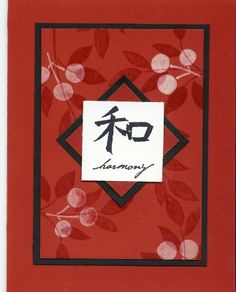 Red Harmony by AmyMair - Cards and Paper Crafts at Splitcoaststampers