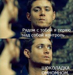 -Рядом с тобой я теряю над собой контроль -ШОКОЛАДКА ОМНОМНОМ. Дин Винчестер. #Supernatural #Dean_Winchester #Дин_Винчестер