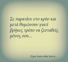 What Is Love, Love You, Feeling Loved Quotes, Clever Quotes, Greek Words, Quotes By Famous People, Greek Quotes, Wise Words, Texts