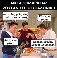 Funny Greek Quotes, Cute Quotes, Funny Memes, Jokes, Try Not To Laugh, Yolo, Funny Photos, More Fun, Language