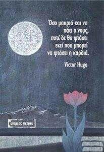 ...ποτέ. .. Inspiring Things, Victor Hugo, Greek Quotes, Christianity, Real Life, Poetry, Notes, Wisdom, Positivity