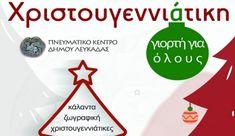 Χριστουγεννιάτικη γιορτή για όλους στο Πνευματικό Κέντρο Δήμου Λευκάδας