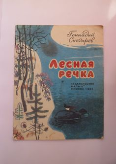 """Soviet children's book """"Small forest river"""". Book about nature. Soviet book. Vintage russian book. Soviet vintage. USSR 1980s"""